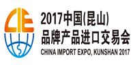 CIE2017中国(昆山)品牌产品进口交易会