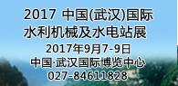 2017 中国(武汉)国际水利机械及水电站展