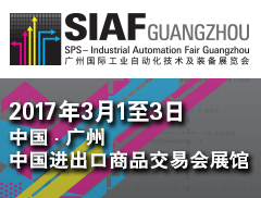 2017第21届广州国际工业自动化技术及装备展览会