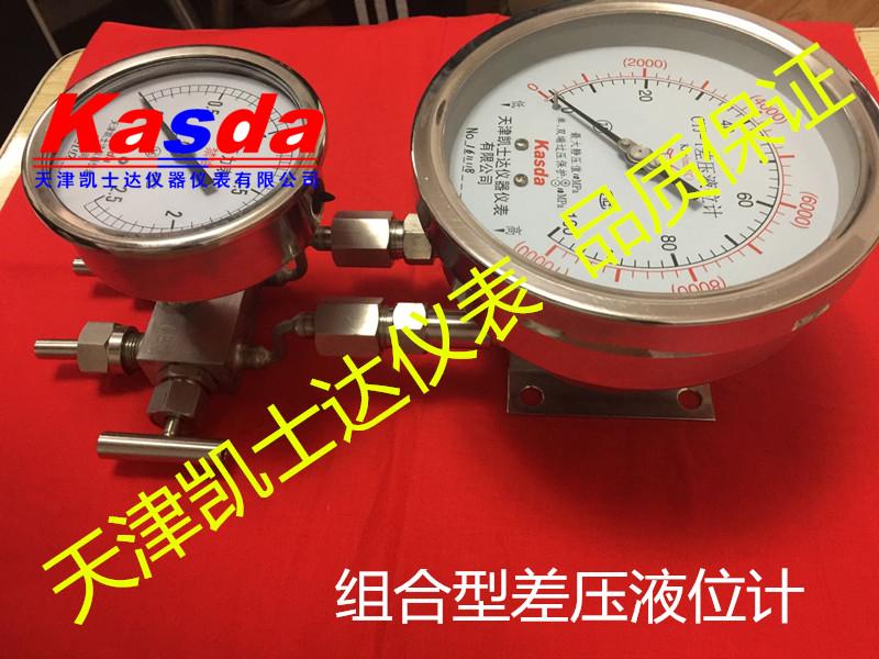 MZC-IIA型差压液位计