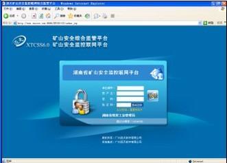 矿山安全生产监管信息平台