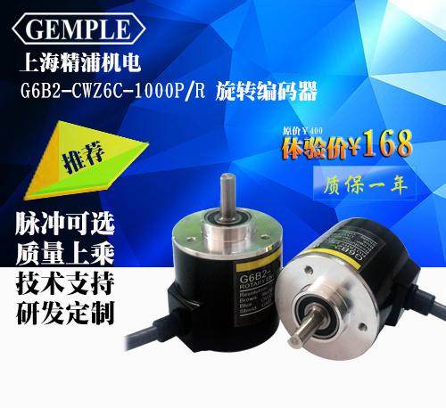 业界超强抗干扰全兼容增量脉冲编码器
