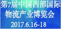 第7届中国西部国际物流产业博览会
