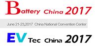 Battery China 2017第十三届中国国际电池产品及原辅材料、零配件、机械设备展示交易会