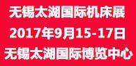 2017第31届无锡太湖国际机床及模具制造设备展览会暨2017第23届无锡太湖国际工厂自动化及机器人展