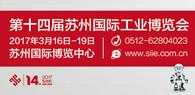 第十四届苏州国际工业博览会