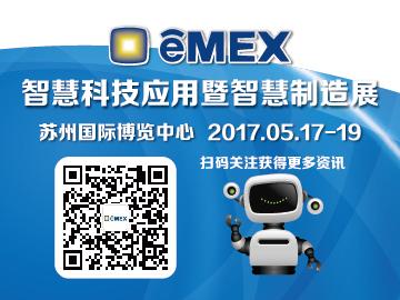 中国苏州电子信息博览会-2017eMEX【智慧科技应用暨智慧制造展】