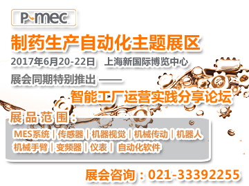 世界制药机械展|包装设备展|包装材料展|生化仪器展|分析仪器展|实验室装备展