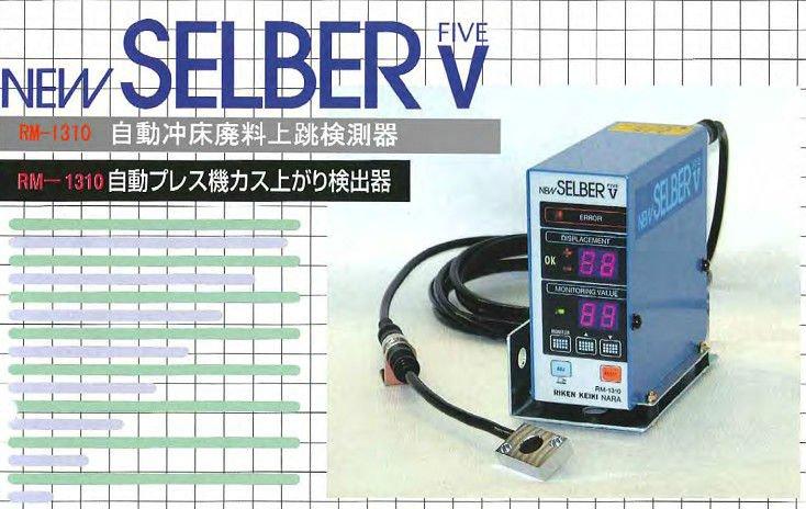 日本理研RM1310(自动冲床废料上跳检测器)
