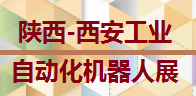 2017陕西西安工业自动化机器人展览会