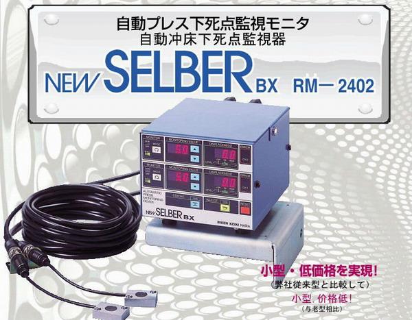 日本理研RM2402(自动冲床下死点检测器)
