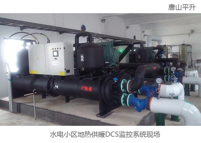 水电小区地热供暖DCS监控系统