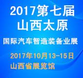 2017第七届山西(太原)国际汽车智造装备业展览会