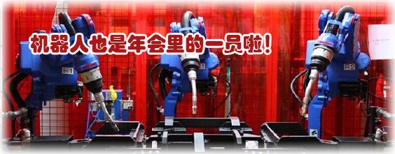 安川机器人舞蹈表演雅迪2017年会彩排