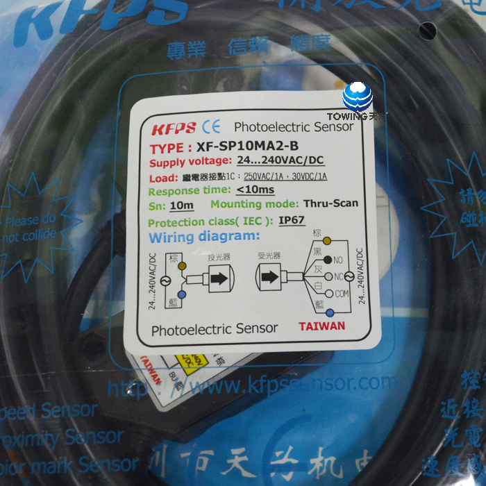 XF-SP10MA2-B台湾开放KFPS对射式光电传感器