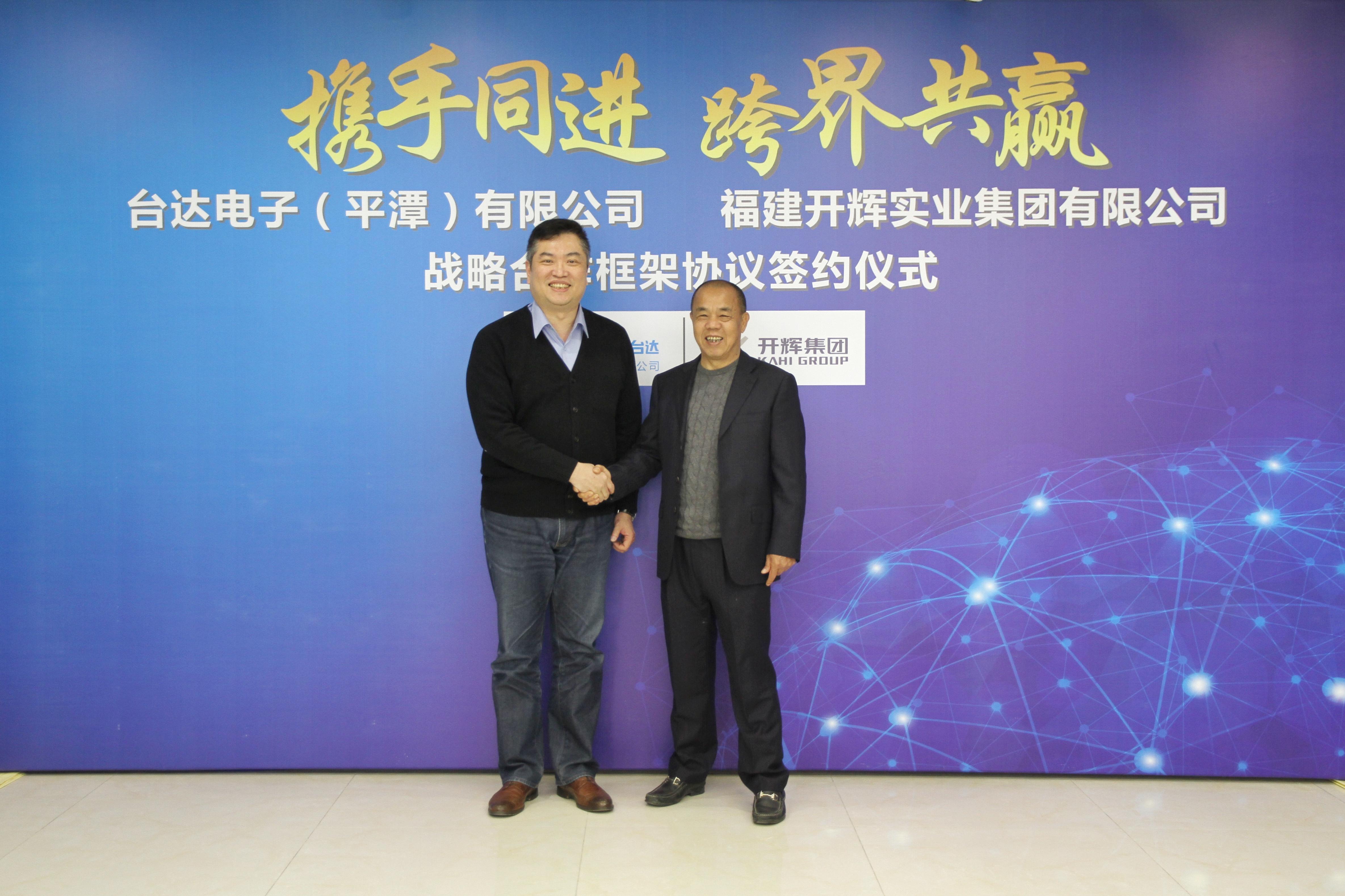 台达电子(平潭)有限公司携手福建开辉实业集团 签署战略合作框架协议