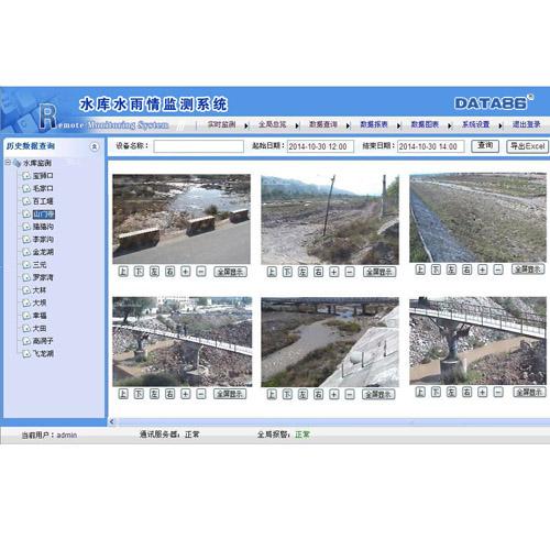 水库水雨情监测系统云平台软件、水库监测云平台软件