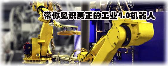 工业4.0!见识一下德国最新的机器人!