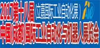 2017第十八届中国(成都)国际工业自动化与机器人展览会