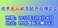 2017中国(北京)国际无人机系统产业博览会