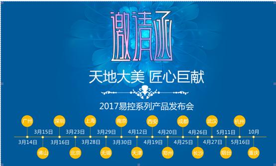 天地大美匠心巨献——2017易控系列产品发布会