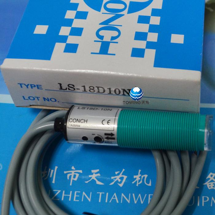 CONCH圆柱型光电开关LS18D-10N,LS18D-10N2C