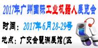 2017年第四届广州国际机器人展览会