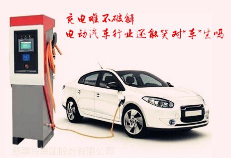 充电难不解决,购买电动汽车的热情也会烟花易冷