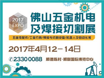 2017佛山五金机电及机械零配件展及焊接展