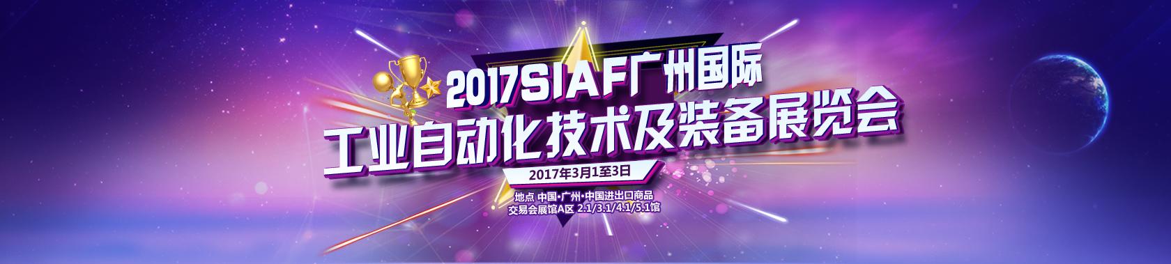 2017广州国际工业自动化展SIAF