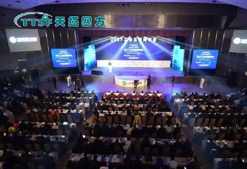2017工业互联网峰会 | 天拓四方助力中国工业生产、制造业转型升级