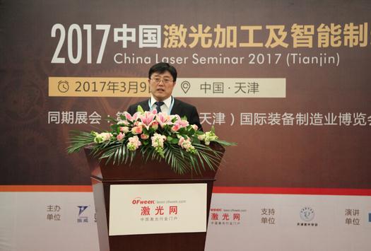 2017中国激光加工及智能制造技术研讨会成功举办