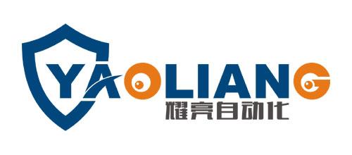 上海耀亮自动化有限公司