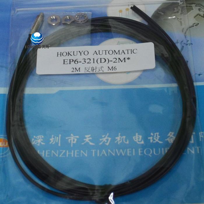 原装正品EP6-321(D)-2M日本北阳光纤传感器HOKUYO