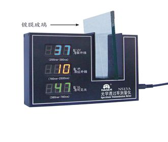 自动化网 深圳市纳森科技有限公司门户 光学透过率测量仪