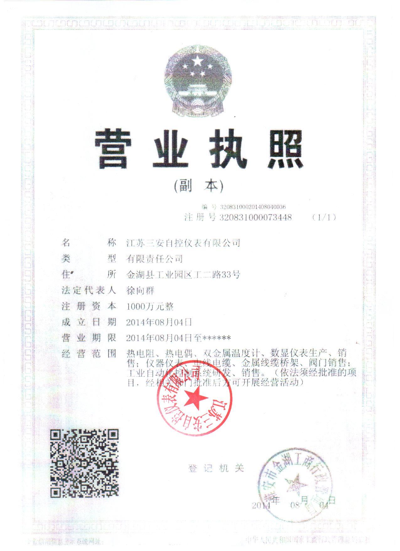 江苏三安自控仪表有限公司