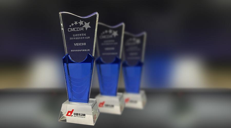 伟创电气荣获CMCD 2016年度运动控制领域最具竞争力品牌
