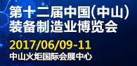 第十二届中国(中山)装备制造业博览会暨智能装备及制造技术展