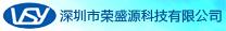 深圳市荣盛源科技有限公司
