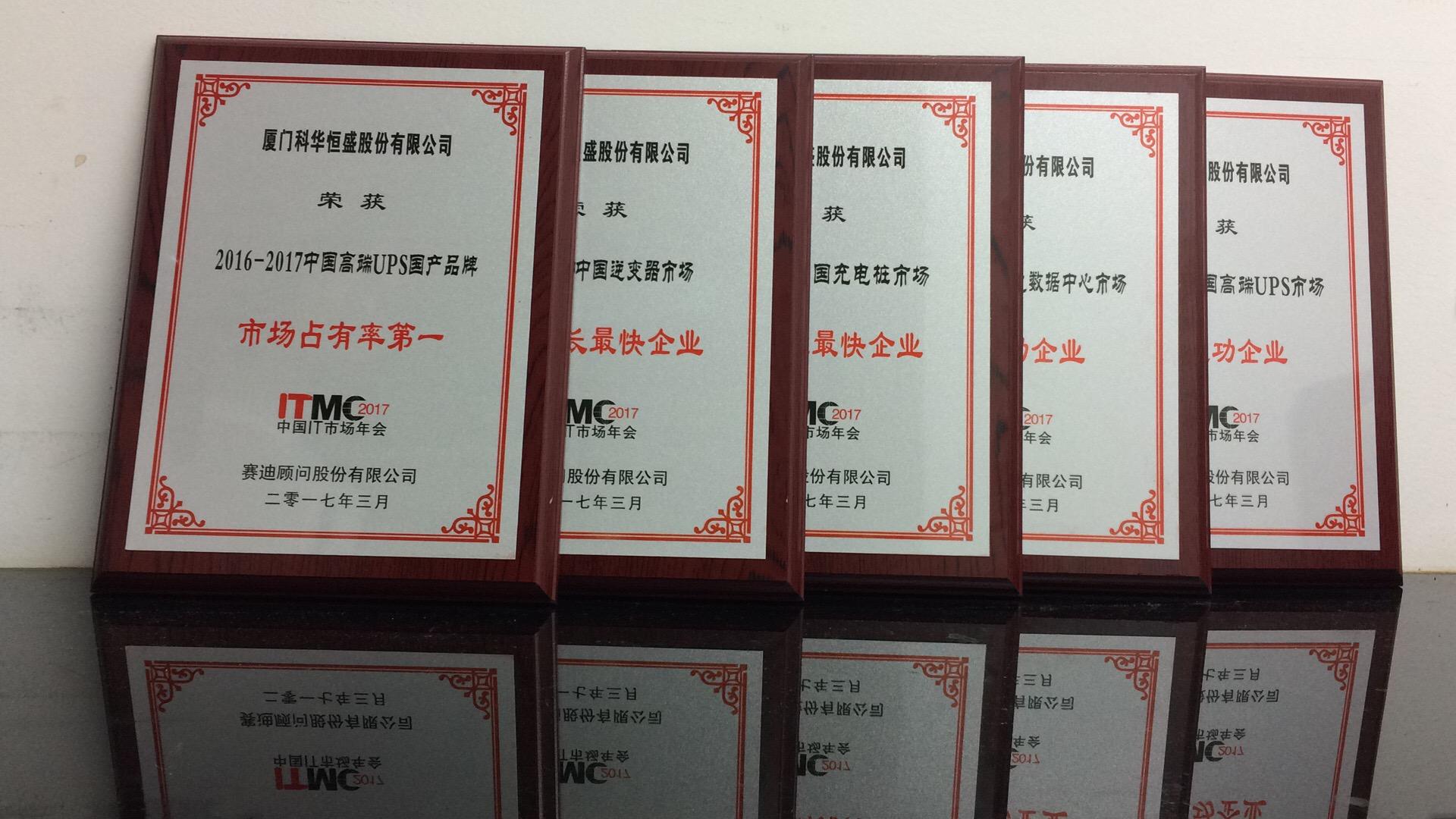 """""""一体两翼""""加速腾飞,科华恒盛包揽2017中国IT市场年会五项大奖"""