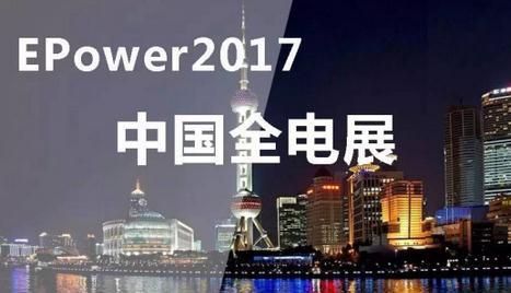 电力行业齐聚上海共襄盛事