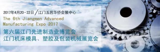 云集知名企业,展示先进技术---- 2017江门制博会4月20日开幕