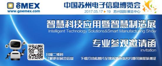 三大运营商齐聚苏州电博会  展示科技新高度
