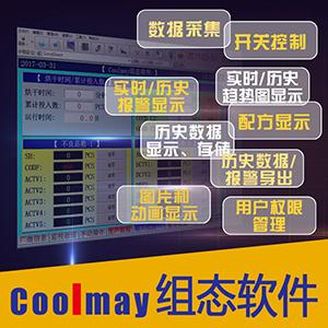 Coolmay 组态软件