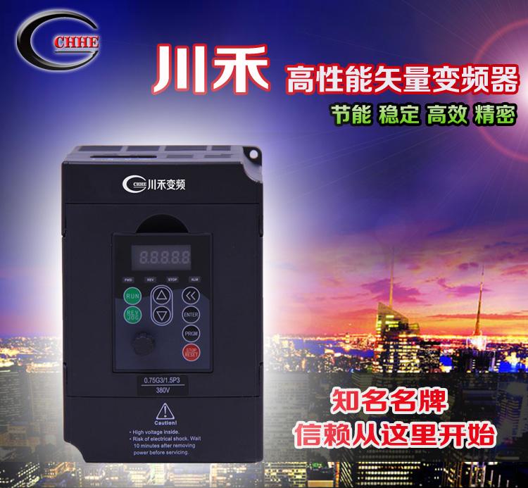 川禾变频器0.75kw 220v H500-0007S1单相通用变频器