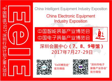 第三届中国智能装备产业博览会暨第六届中国电子装备产业博览会