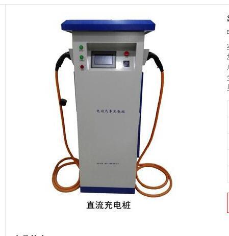 SED-120-2直流一体充电桩