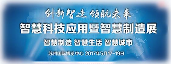2017第十六届eMEX中国苏州电子信息博览会