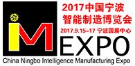 2017中国宁波智能制造博览会