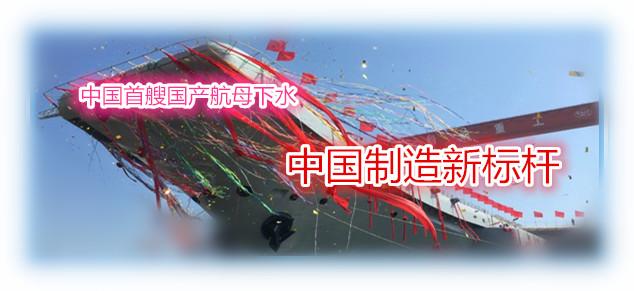 中国首艘国产航母下水 中国制造新标杆